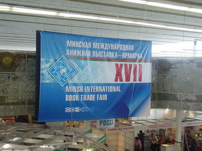 XVIIème Salon du livre à Minsk, Bélarus