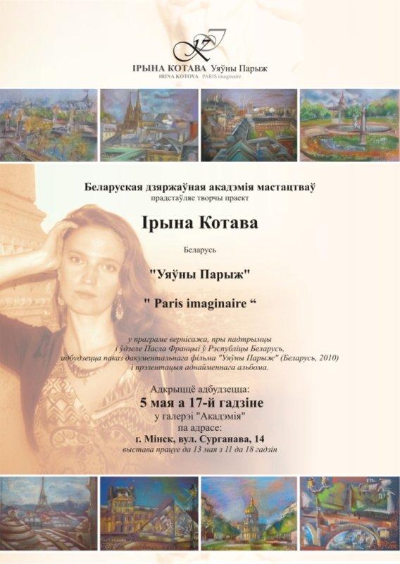 Irina Kotova Paris imaginaire Minsk