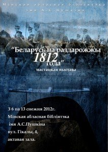 affiche Bélarus à la guerre 1812